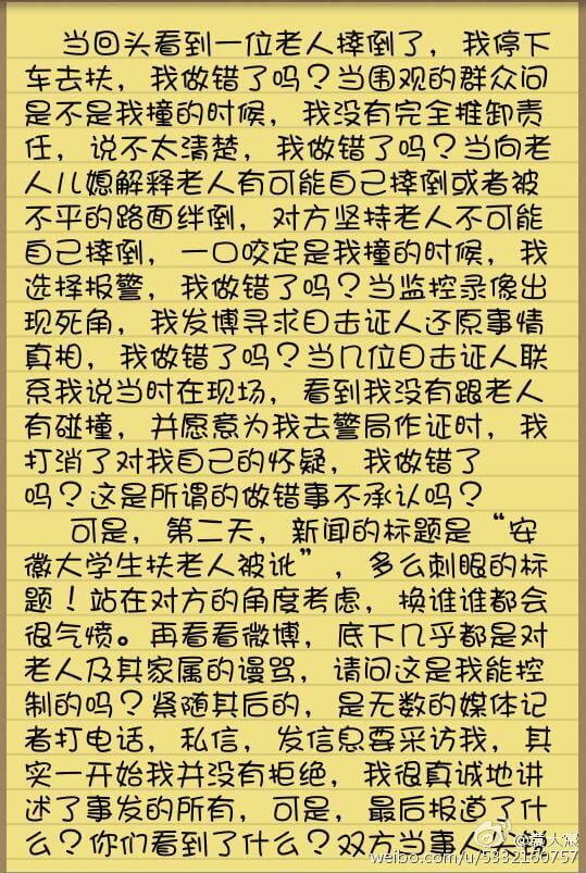 Huainan Fallen Woman Case Accused Student Responds Via Weibo