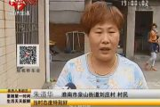 Three Witnesses Come Forward In Huainan Fallen Woman Case